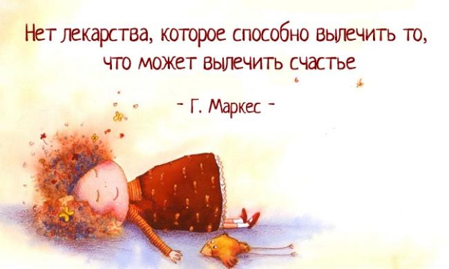 Цитаты из книги счастье будет